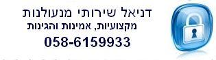 דניאל פורץ מנעולים 058-6159933 – 20 דק' אצלך